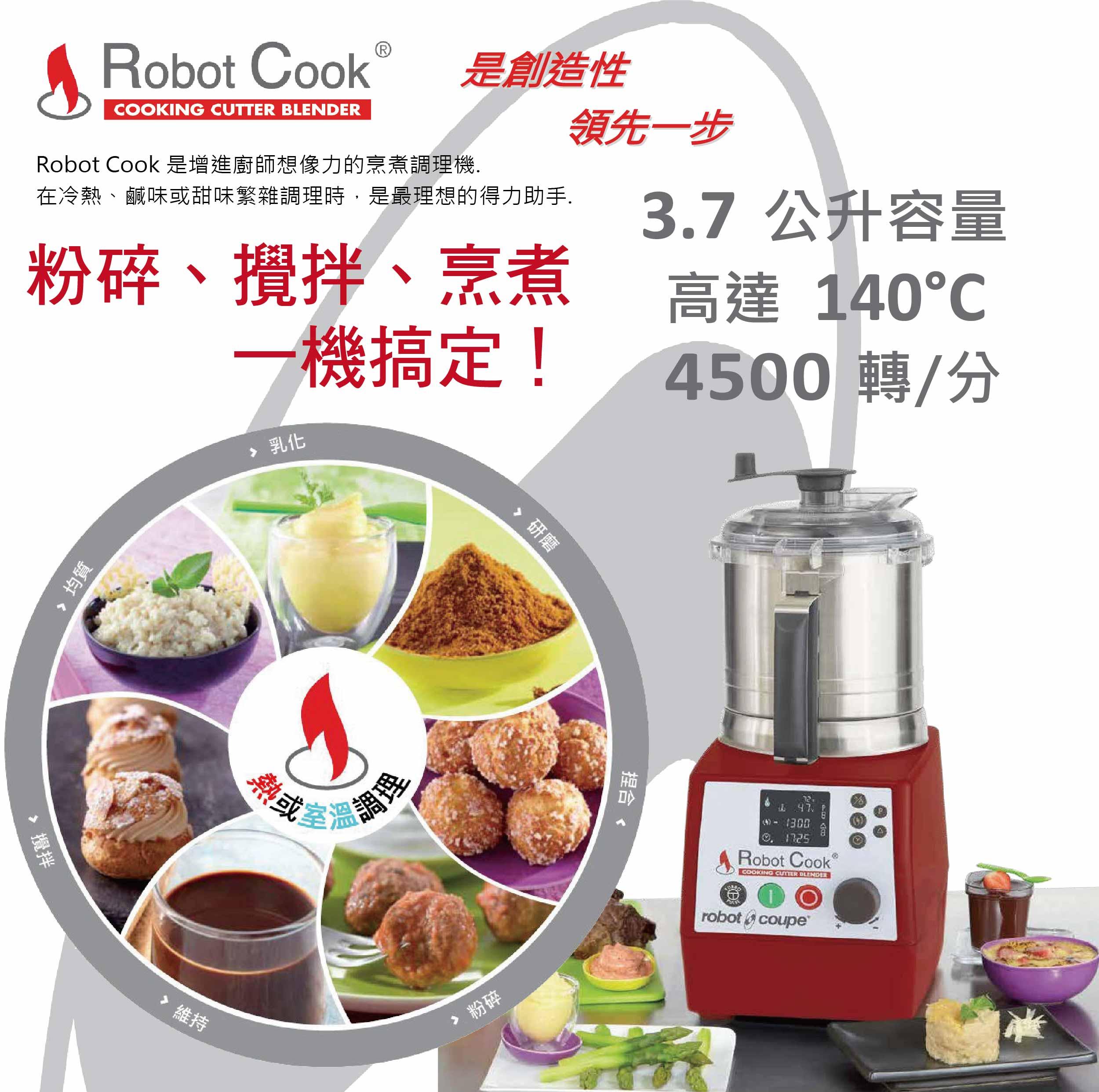 Robot Cook 烹煮調理機